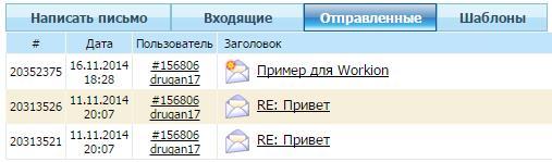 Внутренняя почта на Wmmail