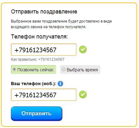 помощь отправить мобильный телефон поздравление общение