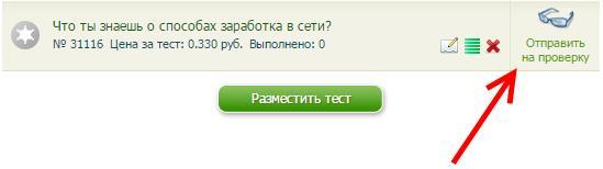 Реклама сайта через тесты Seosprint