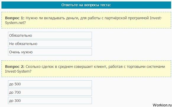 Заработок на анкетах и опросах