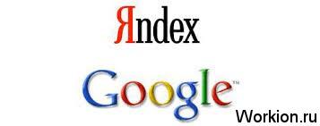 Как добавить блог в Яндекс и Google?