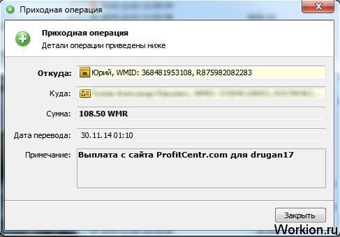 выплата Profitcentr