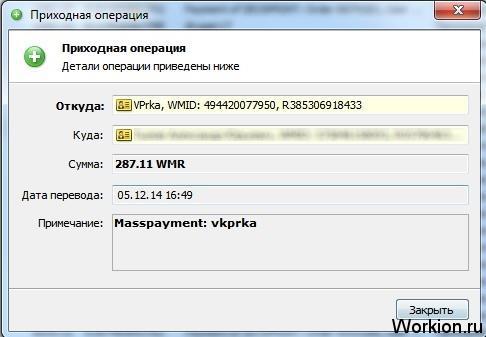 выплата Vprka