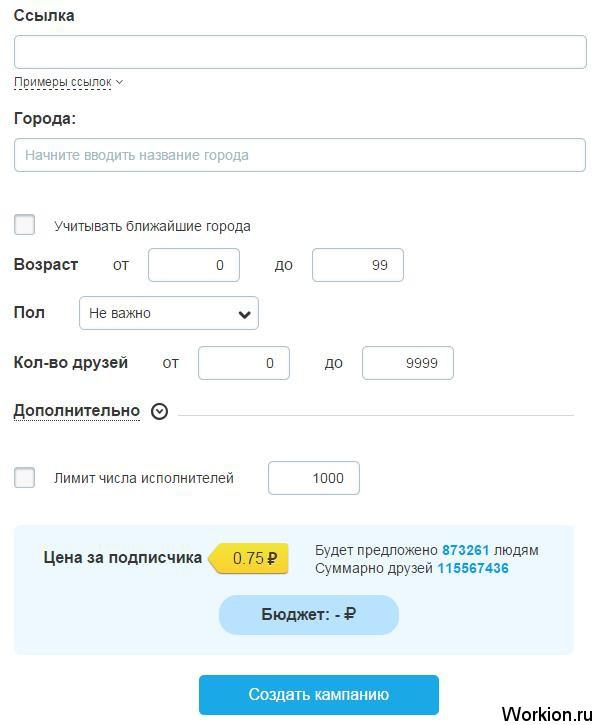 Заработок в соц. сетях с VkTarget