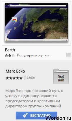 Оформление Google Chrome