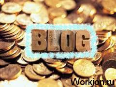 Как заработать на блоге? от создания блога к монетизации