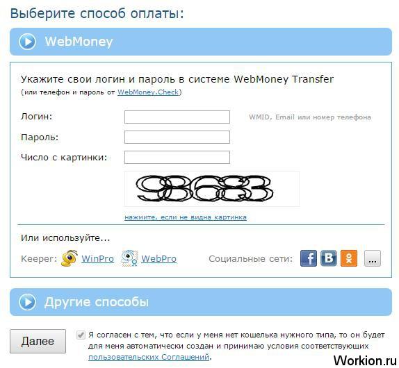 оплата вебмани
