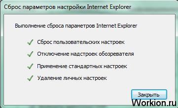 Как сбросить настройки Internet Explorer?