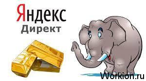 Советы рекламодателям по Яндекс.Директ