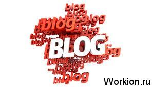 Как разнообразить свой блог?
