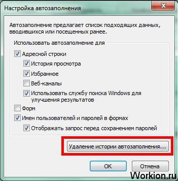 Как удалить сохраненные пароли в браузере?