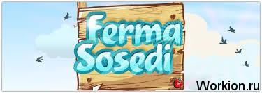 Игра ферма онлайн Fermasosedi