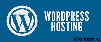 Какой выбрать хостинг для WordPress?