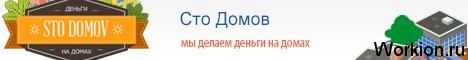 Игра Stodomov