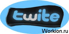 Заработок на Twite