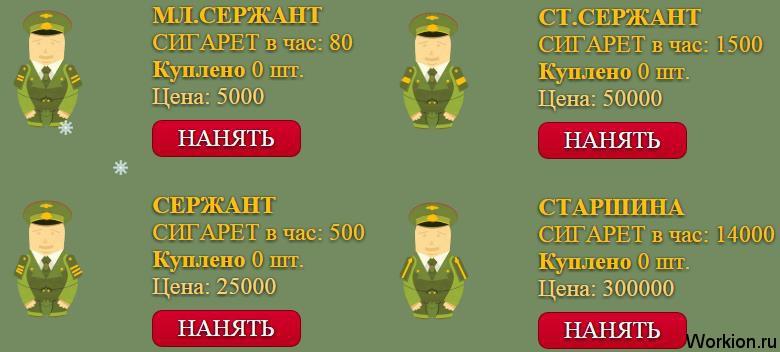 Money Army