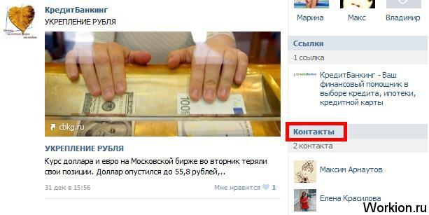Как скрыть админа группы Вконтакте?