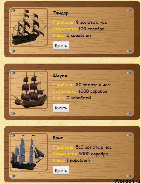 codex-pirata