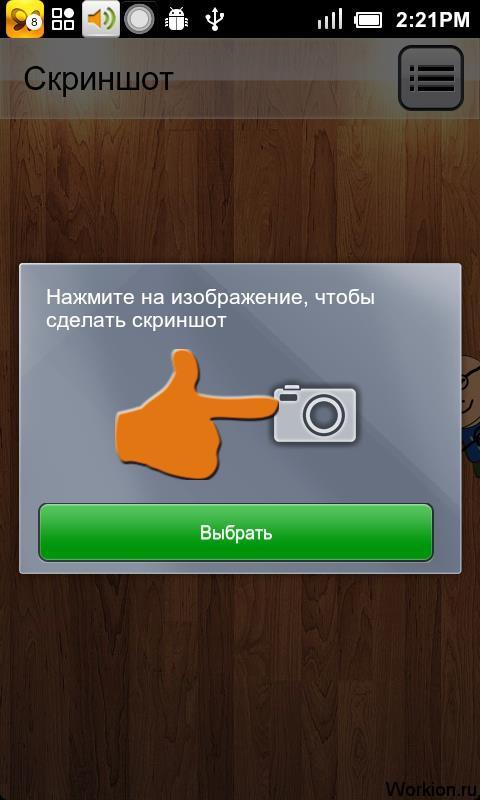 Как сделать скриншот Android?