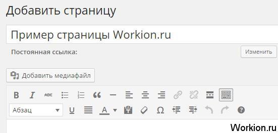 Как добавить запись на WordPress?