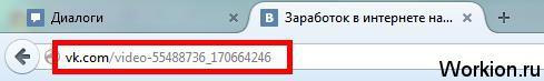 Как ВКонтакте отправить видео другу?