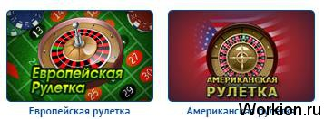 Рулетка – лучшее развлечение онлайн казино