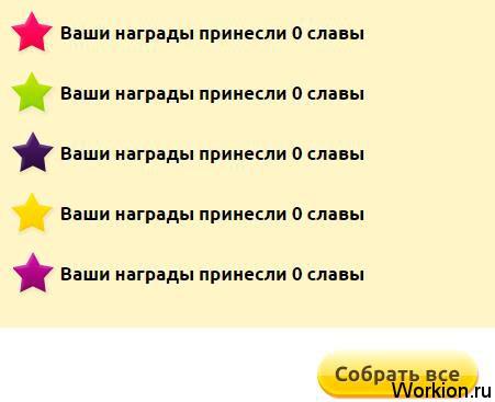 Игра Kupizvezdu
