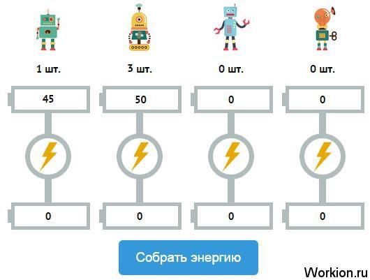 Игра RobotCash с выводом денег