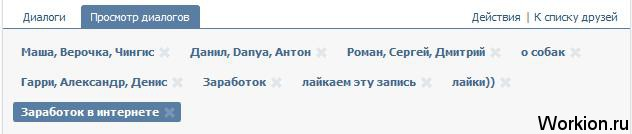 Как вернуться в беседу Вконтакте?