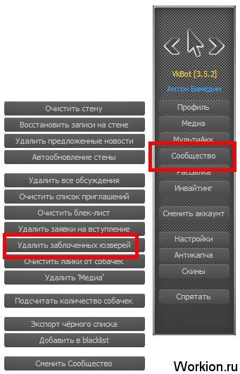 Собачек из Вконтакте можно удалить
