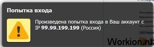 Подтверждение входа Вконтакте