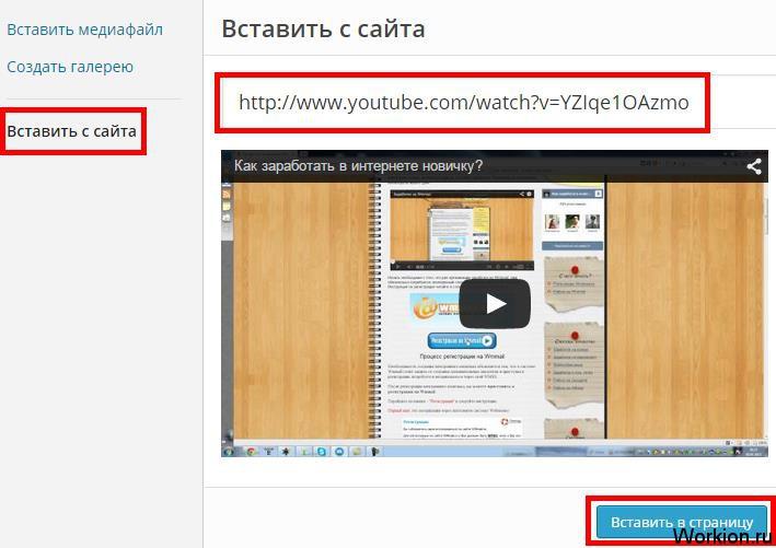 Как добавить видео на WordPress?