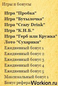 Игра Beerfarm