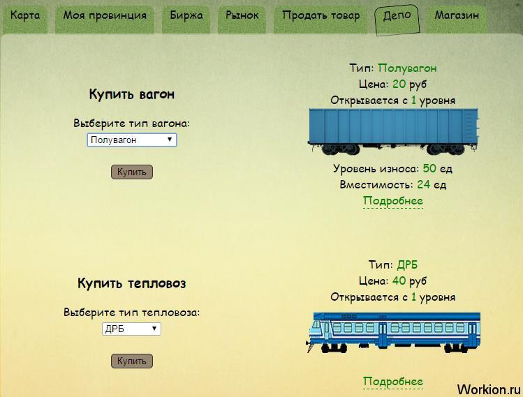 Железнодорожная монополия