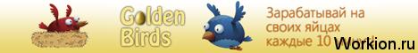 Игра с выводом денег Golden Birds