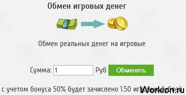 Ферма репка с выводом денег (скам)