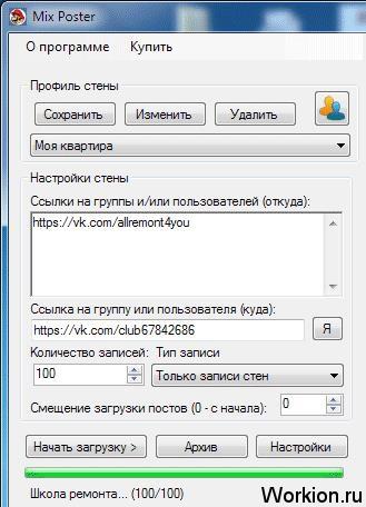 Как создать группу Вконтакте?