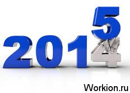 Прогнозы SEO на 2015 год