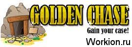 Игра с 500 000 участников Goldenchase