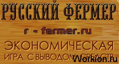 Ферма онлайн R-fermer