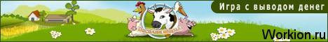 Игра Farmfrenzy