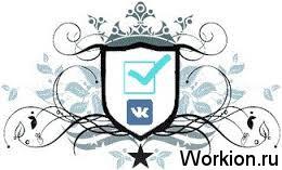 Как верифицировать страницу Вконтакте?