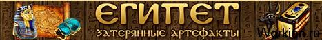 Игра Egypt Game