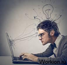 Повышение продуктивности