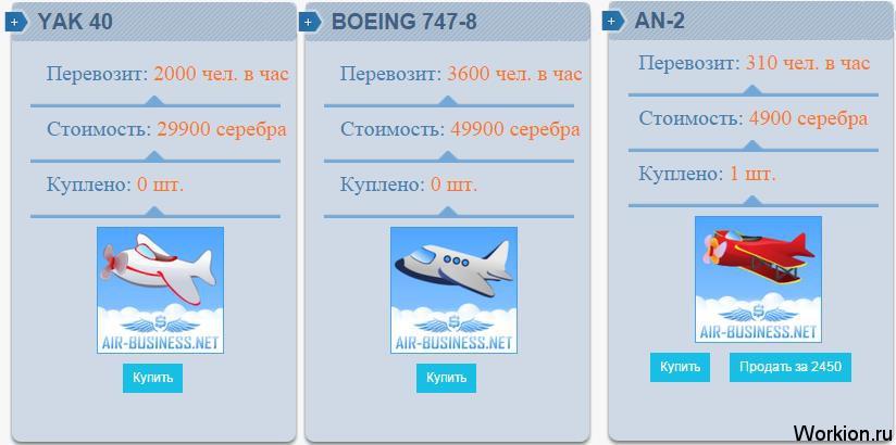 Air-business
