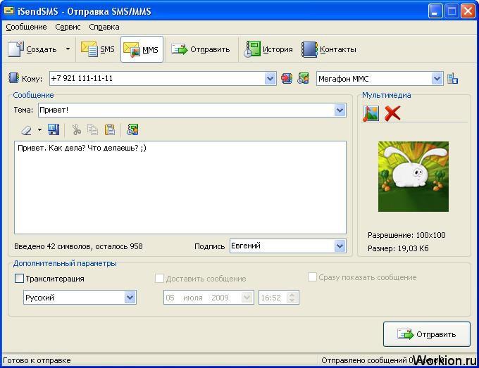 Отправка СМС и ММС с компьютера