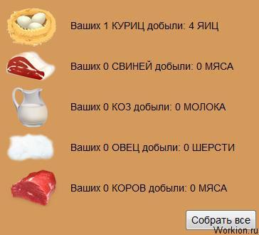 Игра Podarokvip