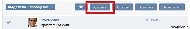 Как удалить переписку Вконтакте полностью?