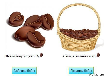 Игра Coffee-farm