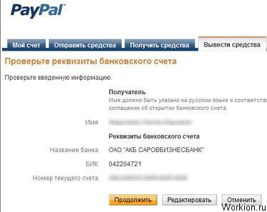 Как вывести заработанные деньги с PayPal?